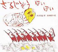 <<児童書・絵本>> さるじぞうほいほい (子どもがはじめてであう民話 2) / 大川悦生