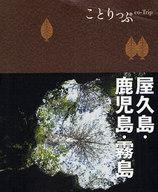 <<歴史・地理>> ことりっぷ 屋久島・鹿児島・霧島 / クロス編集事務所