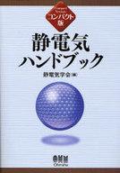 <<産業>> コンパクト版 静電気ハンドブック / 静電気学会