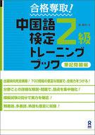 <<歴史・地理>> 合格奪取!中国語検定2級トレーニングブック 筆記問題編 / 戴暁旬