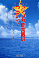 <<健康・医療>> Dr.YOSHI☆アメリカ開業医はつらいよ!-留学から15年、私が見た本当のアメリカ医療 / 二木良夫