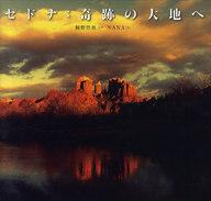 <<芸術・アート>> セドナ:奇跡の大地へ / 桐野伴秋