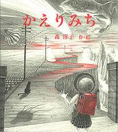 <<児童書・絵本>> かえりみち / 森洋子