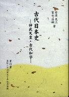 <<歴史・地理>> 古代日本史-神武天皇・古代和字 / 岩邊晃三/富永浩嗣