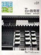 <<産業>> 住宅の仕事 白の数寄屋 吉田研介40年40作 / 吉田研介