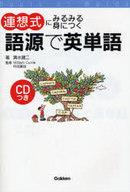 <<語学>> CD付)連想式にみるみる身につく語源で英単語 / 清水健二
