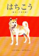 <<児童書・絵本>> はちこう-忠犬ハチ公の話 (おはなしノンフィクション絵本) / くめげんいち