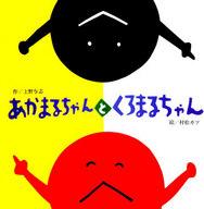 <<児童書・絵本>> あかまるちゃんとくろまるちゃん / 上野与志