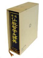 <<宗教・哲学・自己啓発>> 仏教哲学大辞典(1985年) / 創価学会教学部