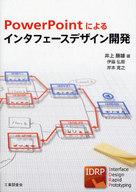 <<コンピュータ>> PowerPointによるインタフェースデザイン開発 / 井上勝雄