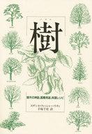 <<科学・自然>> 樹(バウム) 樹木の神話、医療用途、料理レシピ / 杉山雅彦