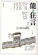 <<芸術・アート>> 能と狂言 7 / 小宮山宏