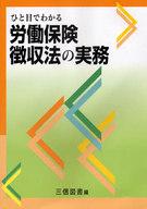 <<政治・経済・社会>> ひと目でわかる労働保険徴収法の実務  / 猿田祐嗣