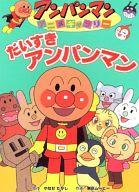 <<児童書・絵本>> だいすきアンパンマン / 東京ムービー