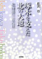 <<政治・経済・社会>> 啄木を支えた北の大地 北海道の三五六日  / 仲畑貴志