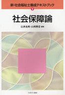 <<政治・経済・社会>> 社会保障論 (新・社会福祉士養成テキストブック)  / 平林克己