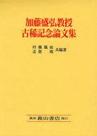<<政治・経済・社会>> 加藤盛弘教授古稀記念論文集  / 村上一博