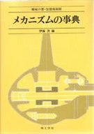<<産業>> メカニズムの事典 機械の素・改題縮刷版 / 伊藤茂