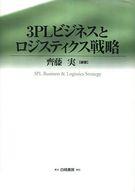 <<ビジネス>> 3PLビジネスとロジスティクス戦略 / 斉藤実