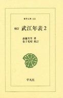 <<歴史・地理>> 武江年表 2 / 斎藤月岑