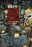 <<エッセイ・随筆>> 怪 vol.0029 (カドカワムック 336) / 水木しげる/荒俣宏