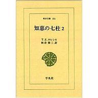 <<歴史・地理>> 知恵の七柱 2 / T・E・ロレンス