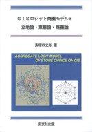 <<ビジネス>> GISロジット商圏モデルと立地論・業態論・商圏論 / 長塚四史郎