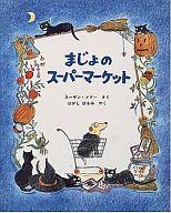 <<児童書・絵本>> まじょのスーパーマーケット / S・メドー