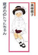 <<芸能・タレント>> 窓ぎわのトットちゃん / 黒柳徹子