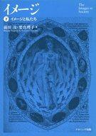 <<芸術・アート>> イメージ 下 イメージと私たち / 前田茂