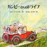 <<児童書・絵本>> ガンピーさんのドライブ / ジョン・バーニンガム