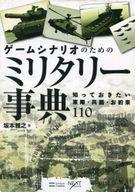 <<趣味・雑学>> ゲームシナリオのためのミリタリー事典 知っておきたい軍隊・兵器・お約束110 / 坂本雅之