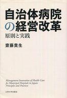 <<健康・医療>> 自治体病院の経営改革-原則と実践- / 齋藤貴生