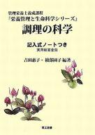 <<科学・自然>> 調理の科学 記入式ノートつき 実用新案登録 / 吉田惠子
