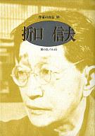 <<趣味・雑学>> 作家の自伝89 折口信夫 / 折口信夫