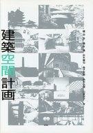 <<産業>> 建築空間計画 / 積田洋
