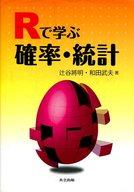 <<科学・自然>> Rで学ぶ確率・統計 / 辻谷將明