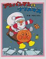 <<児童書・絵本>> アンパンマンのクリスマス / やなせたかし