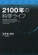 <<科学・自然>> 2100年の科学ライフ / ミチオカク