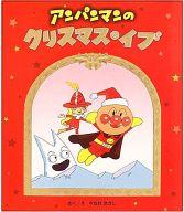 <<児童書・絵本>> アンパンマンのクリスマス・イブ / やなせたかし