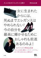 <<生活・暮らし>> 大人の女の「エレガンス」磨き / 押田比呂美