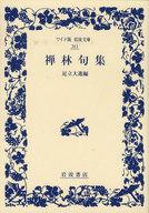 <<宗教・哲学・自己啓発>> 禅林句集 (ワイド版岩波文庫) / 足立大進