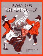 <<児童書・絵本>> せかいいち おいしいスープ (大型絵本) / マーシャ・ブラウン
