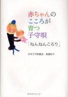 <<趣味・雑学>> ねんねんころり-赤ちゃんの心が育つ子守唄 / 日本子守唄協会