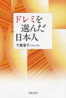 <<芸術・アート>> ドレミを選んだ日本人 / 千葉優子