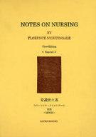 <<健康・医療>> 看護覚え書 / フローレンス・ナイチンゲール