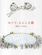 <<児童書・絵本>> おいで、もんしろ蝶 (おはなしのたからばこ 30) / 工藤直子