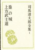 <<エッセイ・随筆>> 司馬遼太郎全集 (1) 梟の城・上方武士道 / 司馬遼太郎