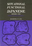<<趣味・雑学>> SITUATIONAL FUNCTIONAL JAPANESE 教師用指導書 / 筑波ランゲージグループ