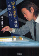 <<趣味・雑学>> マイコミ麻雀BOOKS 鈴木達也の麻雀 ~戦略で勝つ~ / 鈴木達也